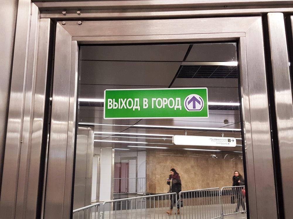 Moskau UBahn Ausgang
