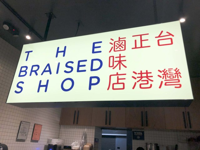 The Braised Shop Sign, english and chinese