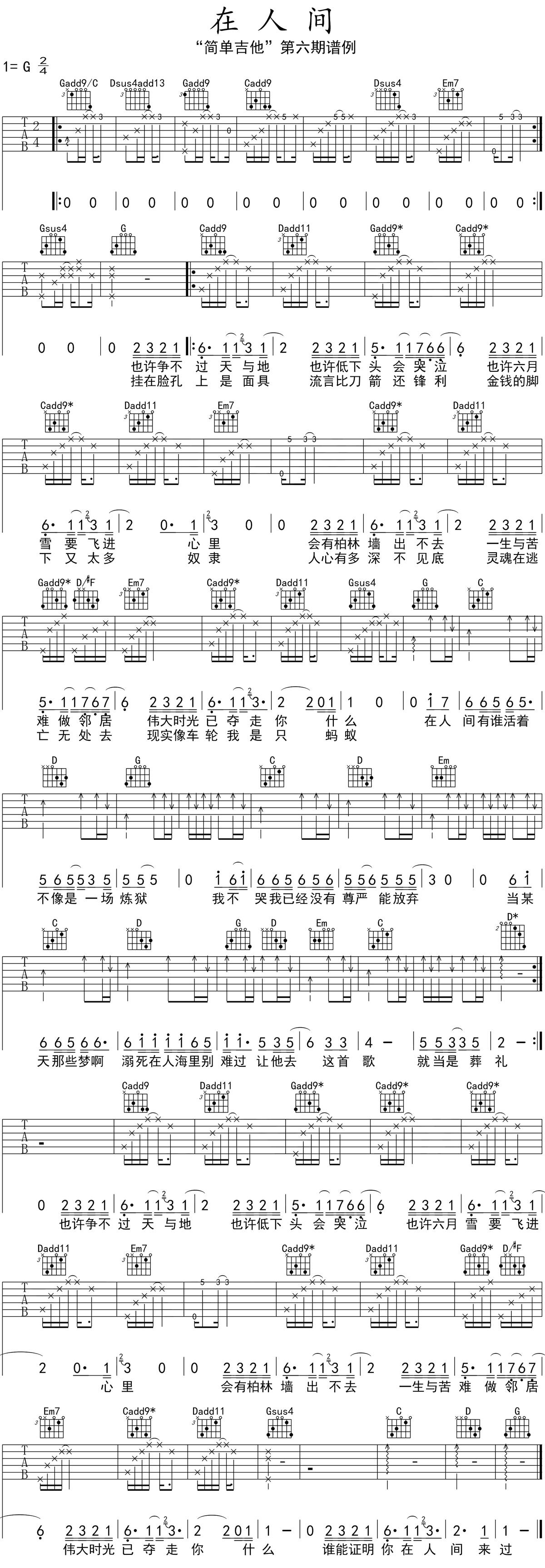 王建房《在人間》吉他譜_G調和弦版_高清六線譜_簡單吉他編配版 - 升誠吉他網