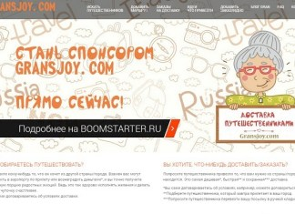 gransjoy.com