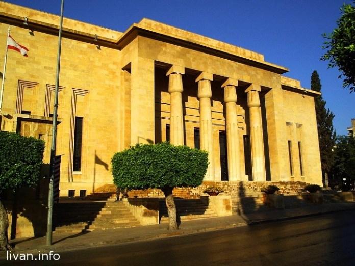 Бейрут музей