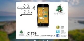 Права потребителей Ливана и их защита.