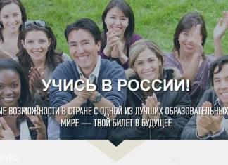 Россия приглашает бесплатно учиться в вузах 15 тысяч иностранцев