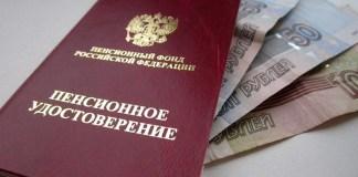 Важная информация для пенсионеров из России проживающих в Ливане