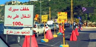 Завтра дорога у Casino Du Liban будет перекрыта.