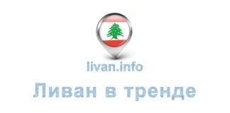 Ливан в тренде