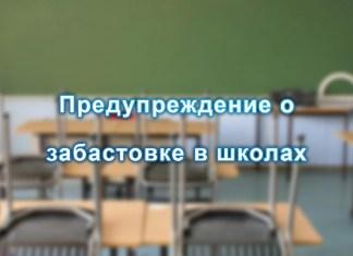 Предупреждение о забастовке в школах