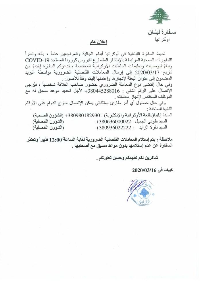 Заявление посольства Ливана в Украине.