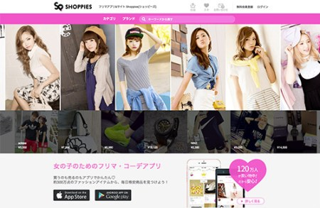 shoppies画像