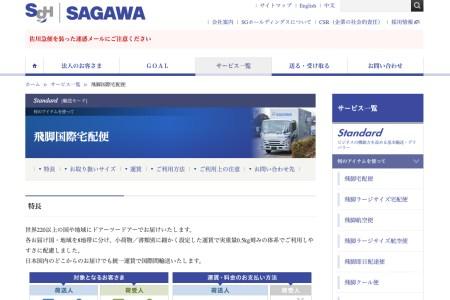 佐川の国際飛脚便