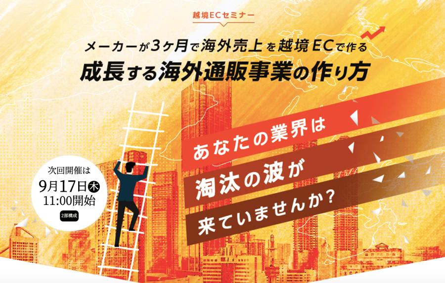 (無料)越境ECオンラインセミナー『成長する海外通販事業の作り方』を開催