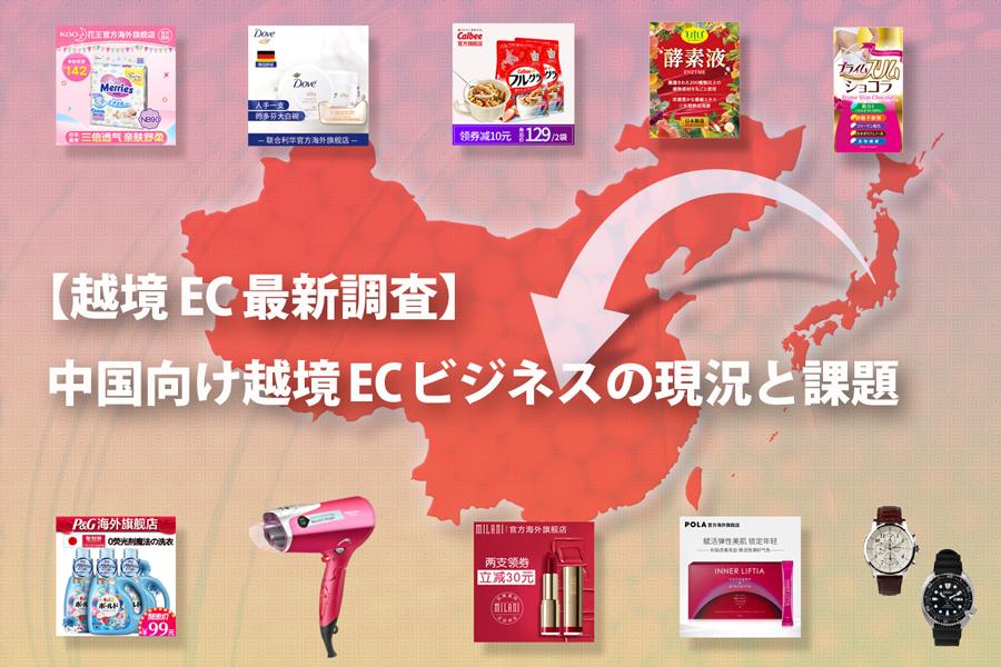 【越境EC最新調査】中国向け越境ECビジネスの現況と課題