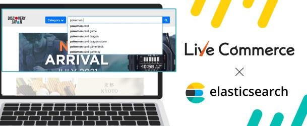 Elasticsearch サイト内検索が速い 素早く見つける