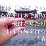 歴史が証明⇒心の冨・権益の象徴⇔産業・経済力  第 489号