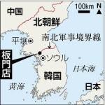 在日米軍基地を叩いて朝鮮半島を制圧しようと考えている  第 618 号