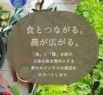 日本の農業は生産性や所得が2倍から3倍になる可能性  第 1,887 号