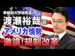今の日本は税金や規制によって発展が阻まれているだけです  第 1,947号