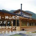 クリエイティブな人材が集まる場を設けて日本の田舎をステキに変える  = 2-1 =  第 2,217 号