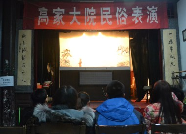 Shadow Puppet Show, Top Attractions in Xian China (Shaanxi)
