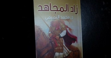 LLL - Live and Let Live - Syrian Army discovers a Turkish book that is teaching and instructing terrorists in use of nukes