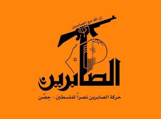 Harakat al-Sabireen