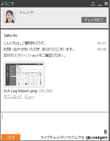 チャット画面への添付