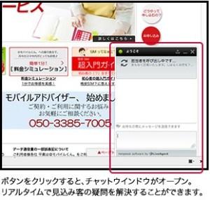 ボタンをクリックすると、チャットウインドウがオープン。 リアルタイムで見込み客の疑問を解決することができます。