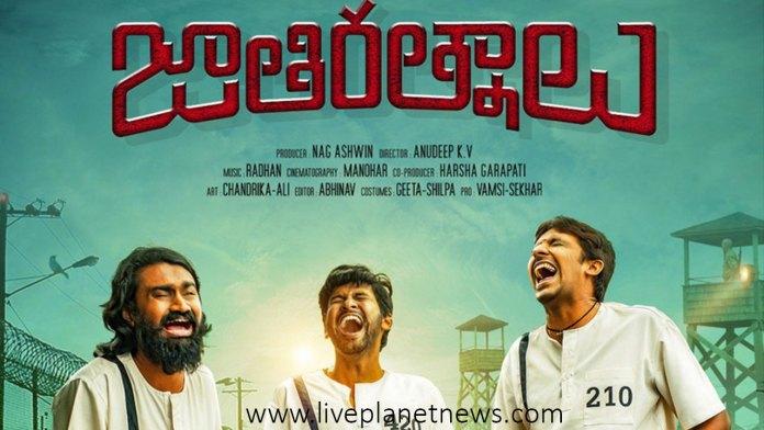 Jathi Ratnalu Telugu Movie Download