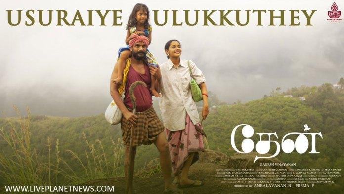 Thaen Tamil Movie Download