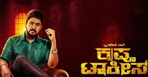 Krishna Talkies Kannada Movie Download