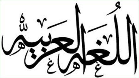 Arabic Language اللغة العربية