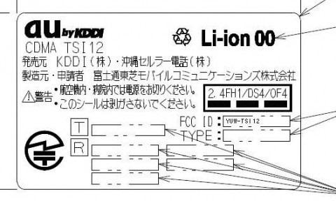 "Toshiba-Fujitsu's first Windows Phone ""Mango"" device"