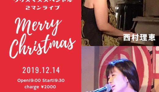 クリスマススペシャルライブ