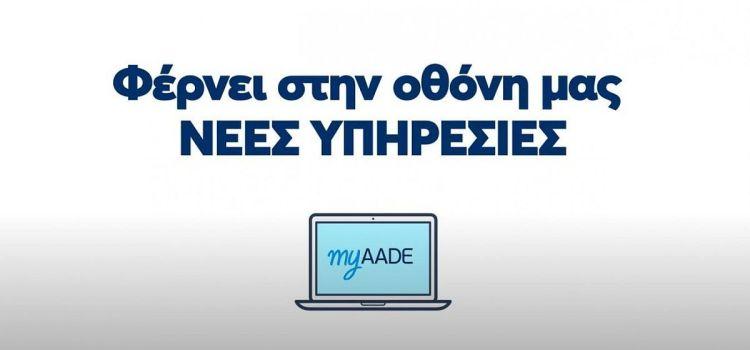 myAADE: Ο διάδοχος του Taxisnet – Πώς λειτουργεί