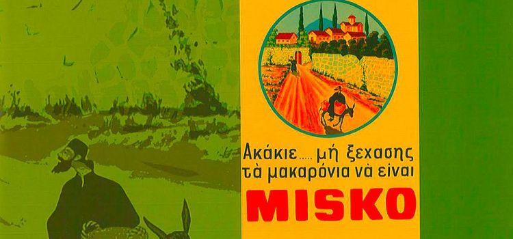 «Ακάκιε, μην ξεχάσεις…»: Η μυθιστορηματική διαδρομή του δημιουργού της MISΚΟ