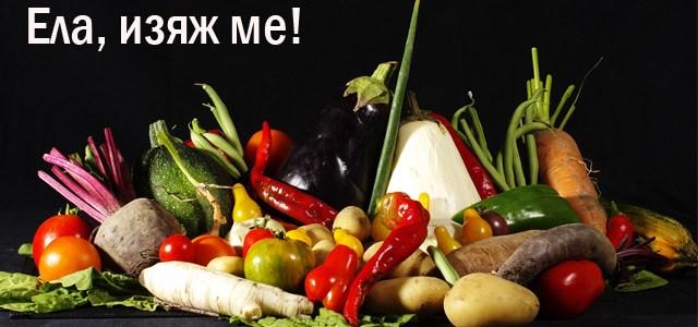 Зеленчуци, който не яде…