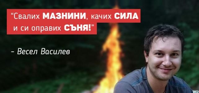 """Весел: """"Качих сила и СВАЛИХ мазнини!"""""""