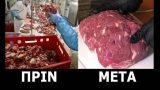 Τεράστια ΑΠΑΤΗ με το κρέας! Δείτε πως μας πουλάνε τα υπολείμματα για μπριζόλες! (Βίντεο)