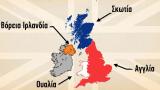 Ποια είναι η διαφορά ανάμεσα στην Μεγάλη Βρετανία, το Ηνωμένο Βασίλειο και την Αγγλία;
