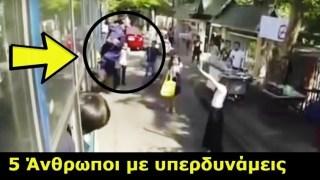 5 Άνθρωποι με Αληθινές Υπερδυνάμεις που Καταγράφηκαν σε Βίντεο – Θα μείνετε με το στόμα ανοιχτό!