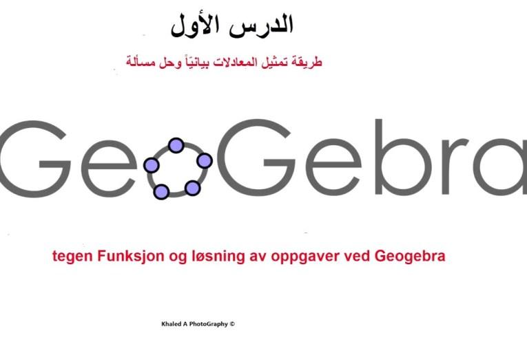 الدرس الأول في الجيوجبرا وطريقة ادخال المعادلات _First cours for GeoGebra program