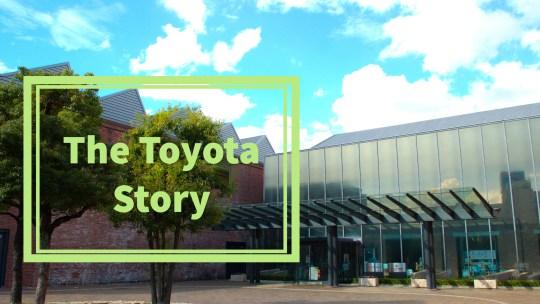 The Toyota Story 豐田產業技術紀念館