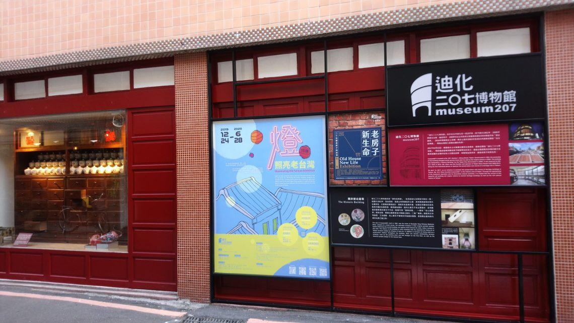 Museum 207 Taipei, Taiwan