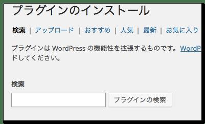 DropShadow ~ プラグインのインストール livlove s ios life WordPress