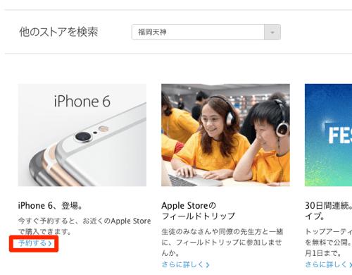Apple Store Fukuoka Tenjin