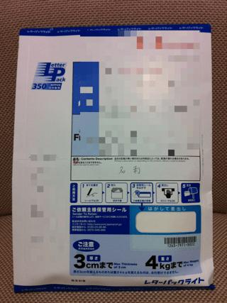印刷から発送までが早い!前川企画印刷さんからブロガー名刺が届きました