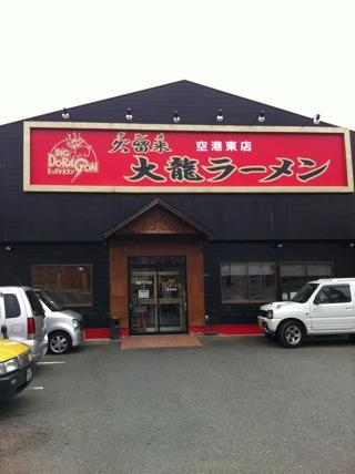 こってりトンコツ!福岡空港そばの久留米ラーメン『大龍ラーメン』を食す!