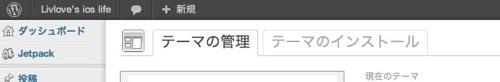 WEBでダウンロードしたWordPressテーマファイルをお手軽にインストールする方法