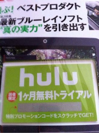 Hulu動画配信についてチェックしておきたい5つのTips