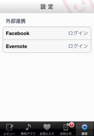 iPhone女史さんが公式アプリ『女史リーダー』をリリース!